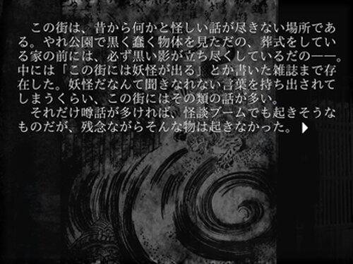 怨鏡-ONKYO- Game Screen Shot2