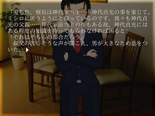 怨鏡-ONKYO- Game Screen Shot3