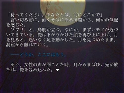 怨鏡-ONKYO- Game Screen Shot4