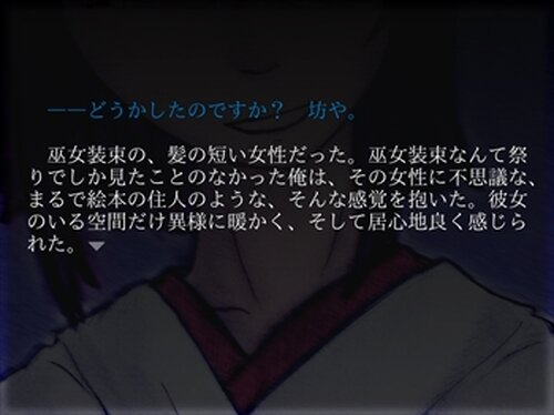 怨鏡-ONKYO- Game Screen Shot5