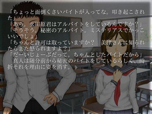 怨鏡-ONKYO- Game Screen Shots