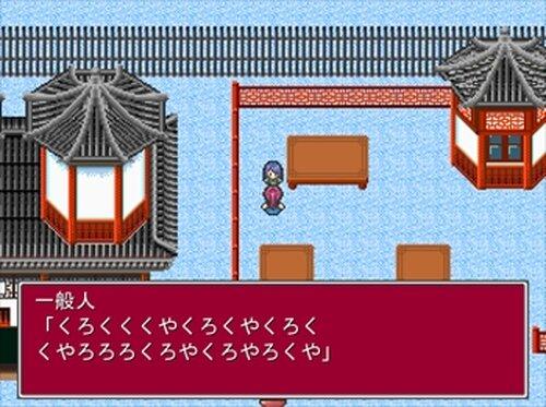 家隠レ Game Screen Shot4