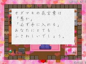 密室のハルカ Game Screen Shot5