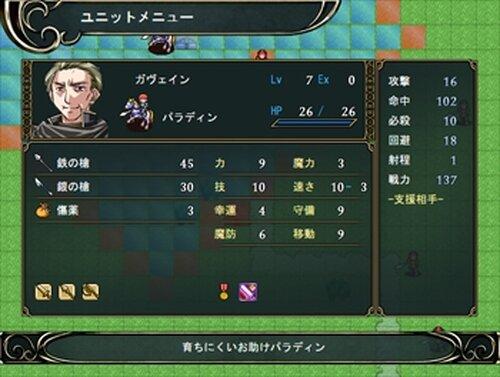 アーサー戦記 Game Screen Shot2