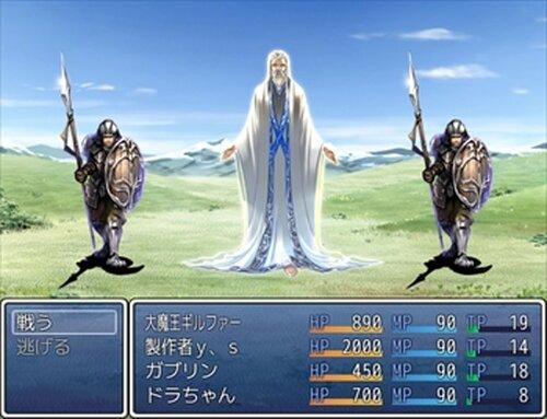 魔王の冒険 Game Screen Shot5