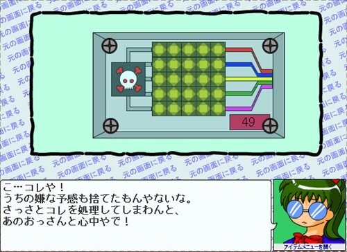 The 事件 Game Screen Shot1