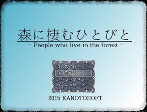森に棲むひとびと -People who live in the forest- Game Screen Shot2
