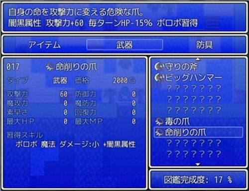 OMAMESAN-かんたん- Game Screen Shot5