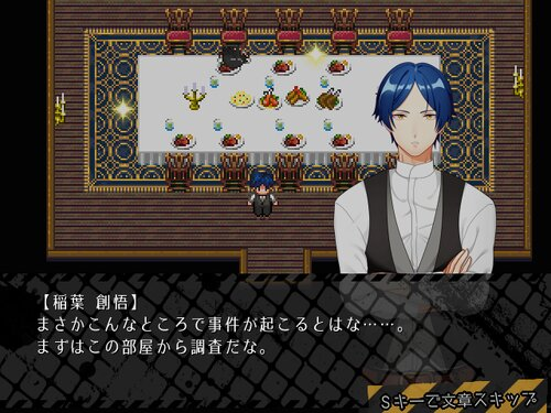 稲葉探偵事件ファイルNO.1 Game Screen Shot1