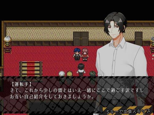 稲葉探偵事件ファイルNO.1 Game Screen Shot2