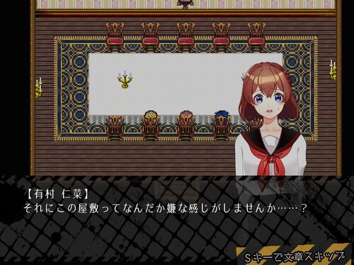 稲葉探偵事件ファイルNO.1 Game Screen Shot4