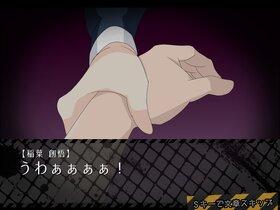 稲葉探偵事件ファイルNO.1 Game Screen Shot5