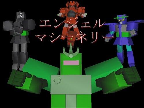 エンジェルマシーネリー Game Screen Shot1