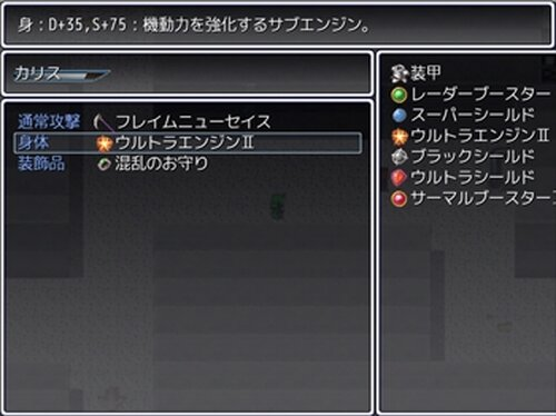 エンジェルマシーネリー Game Screen Shot5