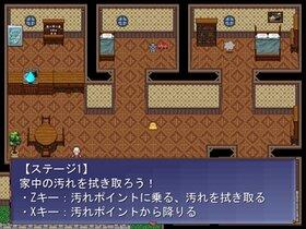 モップ君のお掃除ゲーム Game Screen Shot2