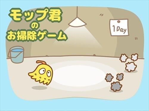 モップ君のお掃除ゲーム Game Screen Shots