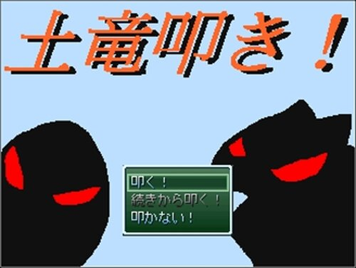 土竜叩き! Game Screen Shot2