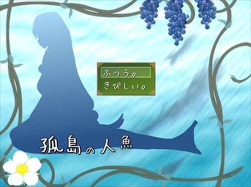 孤島の人魚 Game Screen Shots