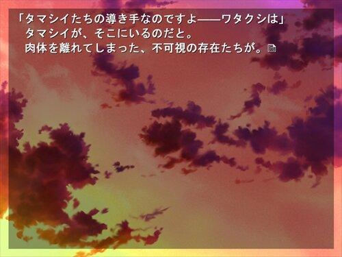隕石に怯えながら、僕たちは。 Game Screen Shot1