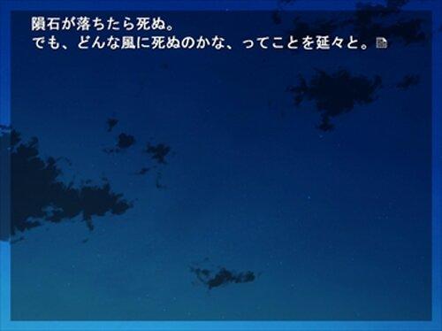 隕石に怯えながら、僕たちは。 Game Screen Shot3