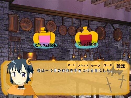 ハロー!とりおあとり☆ Game Screen Shot1
