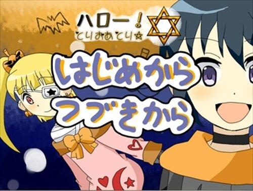 ハロー!とりおあとり☆ Game Screen Shots