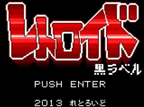 レトロイド黒ラベル Game Screen Shot2