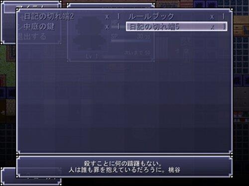 屋敷の一室で起こった小さな些事 Game Screen Shot3