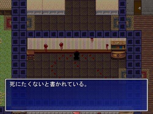 屋敷の一室で起こった小さな些事 Game Screen Shots