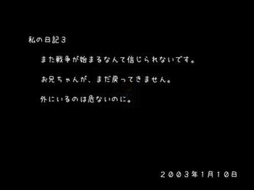 アイシャの子守歌 Game Screen Shot2