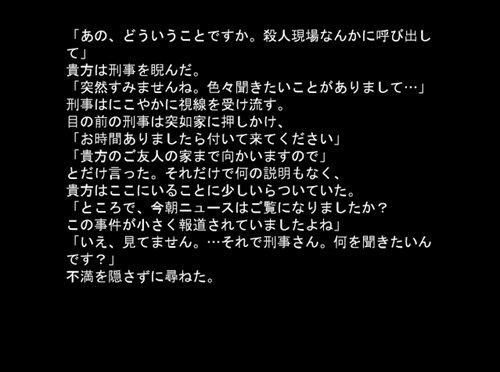 謎解きショートストーリー Game Screen Shot1