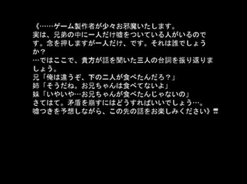 謎解きショートストーリー Game Screen Shot2