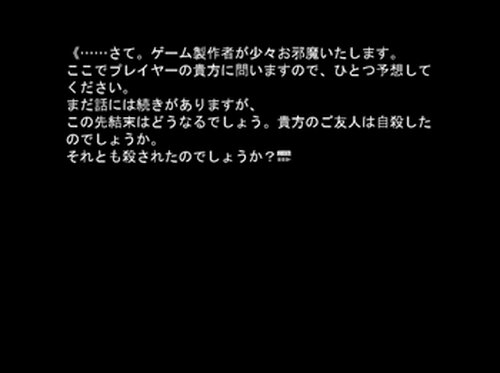 謎解きショートストーリー Game Screen Shots