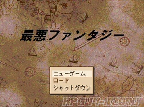 最悪ファンタジー Game Screen Shots