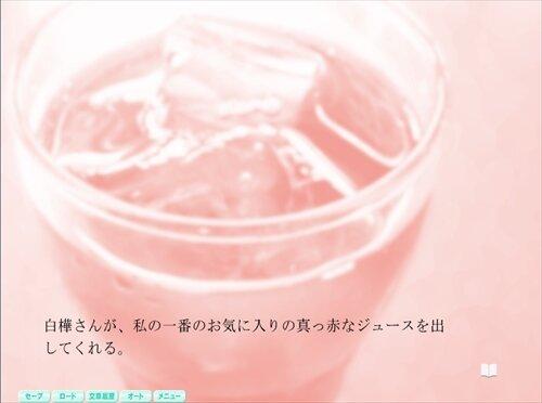 夏色シロップ専門店 Game Screen Shot