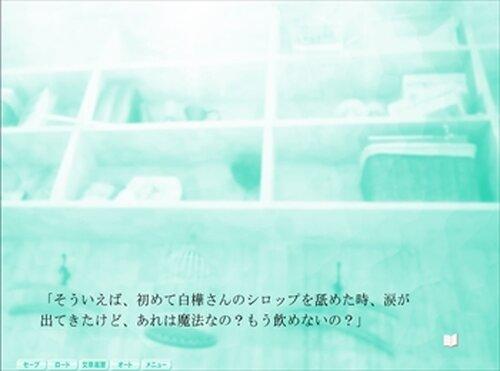 夏色シロップ専門店 Game Screen Shot2