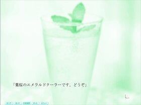夏色シロップ専門店 Game Screen Shot4