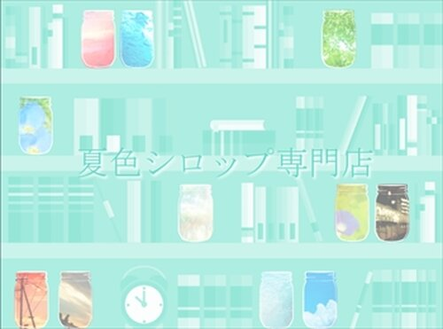 夏色シロップ専門店 Game Screen Shots