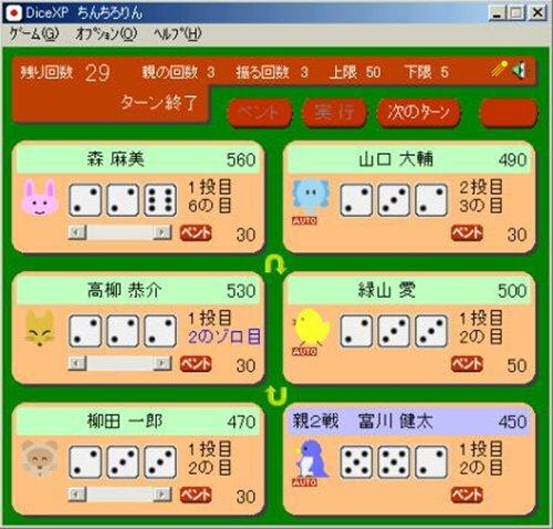 diceXP ちんちろりん Game Screen Shot1