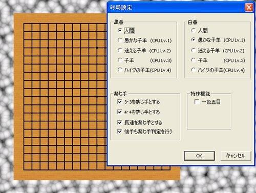 五目並べ Game Screen Shot