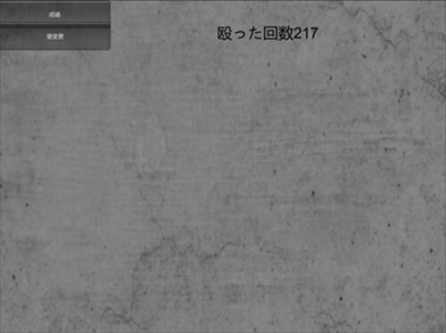 無限壁殴り Game Screen Shots
