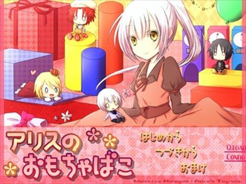 アリスのおもちゃばこ Game Screen Shot2