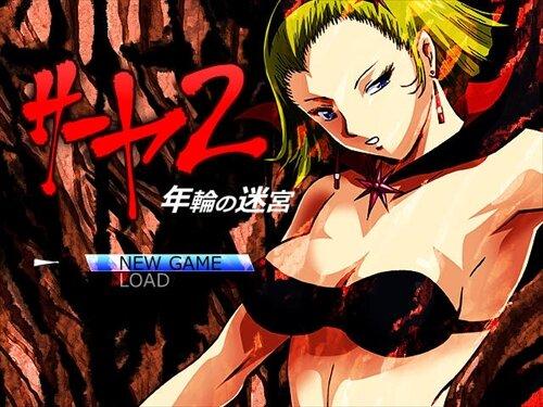 サーヤ2 -年輪の迷宮- Game Screen Shot