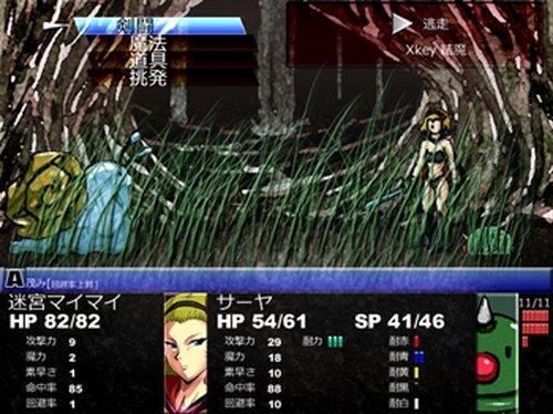 サーヤ2 -年輪の迷宮- Game Screen Shots