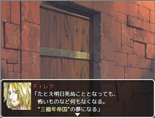 三億年帝国の夢(Version MV) Game Screen Shot