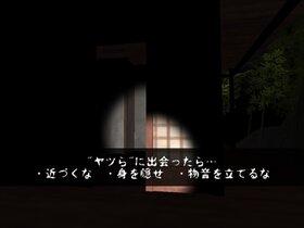 閉ざされた山林にて Game Screen Shot4