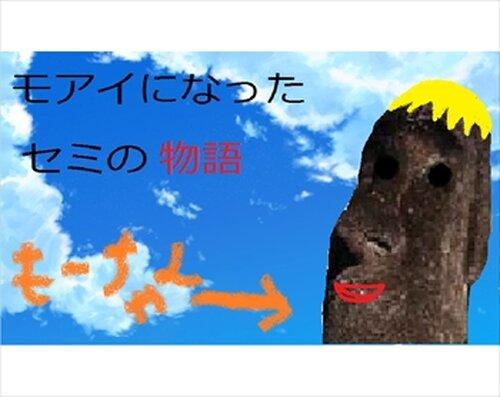 モアイになったセミの物語 Game Screen Shots
