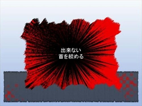 夏の終わりの殺人鬼 Game Screen Shot5