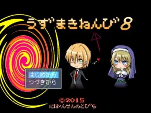 うずまきねんび8 Game Screen Shot2