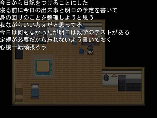ぼくのまいにちにっき Game Screen Shot1